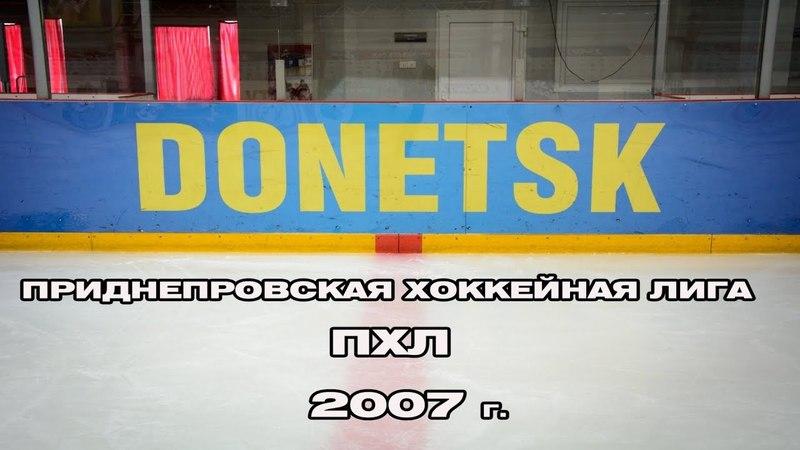 Прямая трансляция ПХЛ 2007 Харьков Кривбасс 2