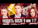 ПОСЛЕ КАКОГО КЛАССА УХОДИТЬ 9 или 11 feat. Жирный - Инквизитор Махоун