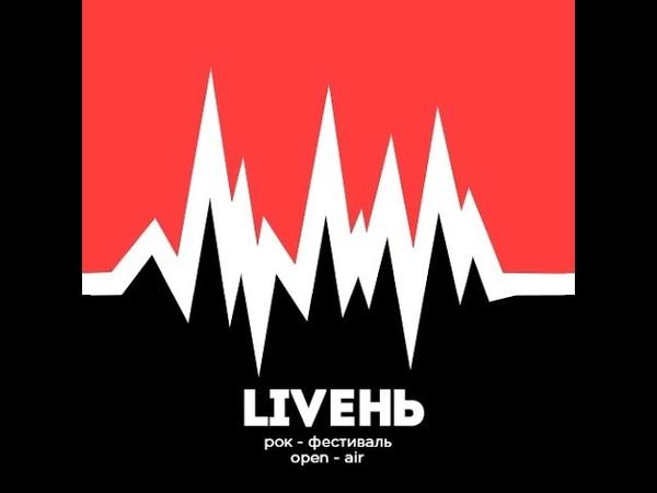 Глэм-рок-группа Форт-Нокс ( г.Архангельск ), open-air LIVENь