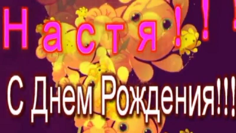 Настя С Днем Рождения музыкальная видео открытка