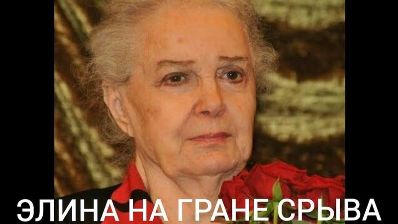 Элина Быстрицкая на гране СРЫВА В это НЕВОЗМОЖНО поверить