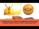 13 признаков и симптомов дефицита витамина Д которые нужно знать и как с этим бороться