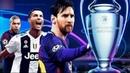 Чемпиондар Лигасының фавориттері ● Еуропаның басты кубогін кім жеңеді ● Champions League 2018 19