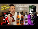 Золотой Джокер: водка, виски и настойка. Треш и дегустация