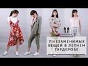 7 незаменимых вещей в летнем гардеробе Шпильки Женский журнал