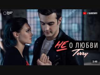 Terry  Не о любви | #vqmusic