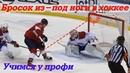 Бросок из под ноги в хоккее в NHL McDavid Forsberg