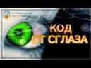 Код от сглаза.🕉️Смотреть бесплатно видео А.Дуйко вебинары 2018г.Эзотерика Кайлас
