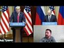 А Шарий для чего встречались Путин и Трамп