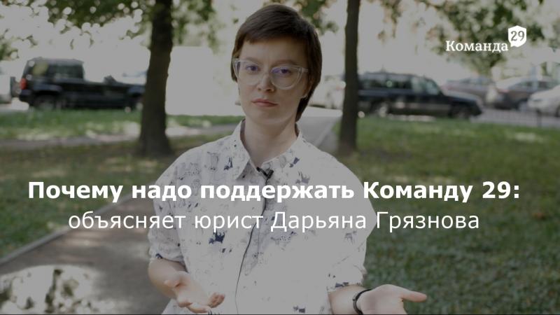 Почему и как надо поддержать Команду 29. Рассказывает юрист Дарьяна Грязнова