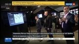 Новости на Россия 24 Норвежский мат корона осталась у Карлсена