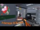 Warface. РМ/Карта Платформа/Элитная ACR CQB