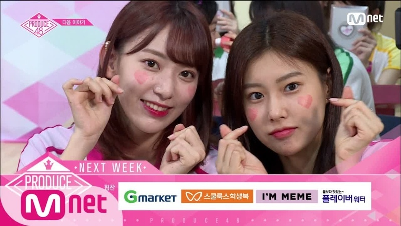 PRODUCE48 NEXT WEEK 좌충우돌 ′명랑 운동회′ 그리고 운명의 ′세 번째 순위 발표식′ 180817 EP 10