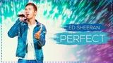 Ed Sheeran - PERFECT | ЮНАЯ СУПЕРМОДЕЛЬ 2018
