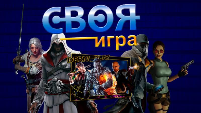 Своя игра Викторина со зрителями Денежный приз 500 рублей