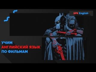 Batman Begins | Бэтмэн: Начало
