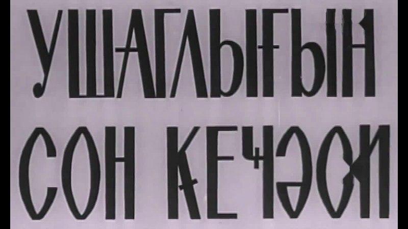 UŞAQLIĞIN SON GECƏSİ (1968) C.Cabbarlı adına Azərbaycanfilm kinostudiyası