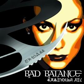 Bad Balance альбом Каменный Лес
