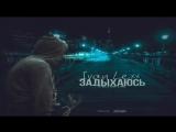 Ivan Lexx - Задыхаюсь (DJ Twell EVGENY K Prod.)