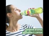 Lipton Открой второе дыхание