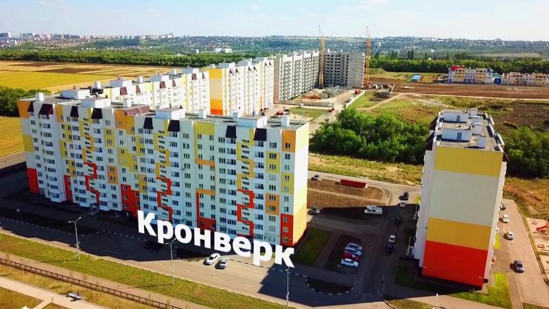 11 микрорайон Солнечный, Саратов - застройщик Кронверк