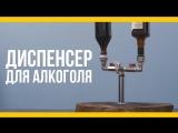 Диспенсер для алкоголя [Якорь   Мужской канал]