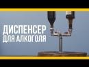 Диспенсер для алкоголя Якорь Мужской канал