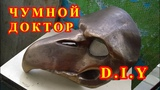 Маска чумного доктора. The mask of the plague doctor DIY. Nevermore