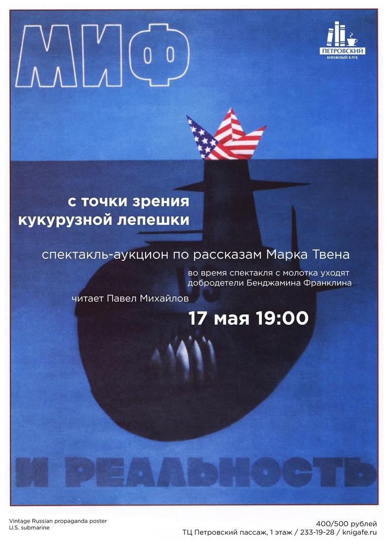 Афиша Воронеж 17/05 :: Спектакль по произведениям Марка Твена