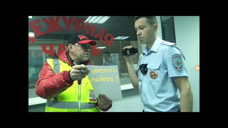 Разгневанный майор устроил истерику в ГИБДД г Чебоксары