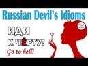Чёртовы идиомы. Russian Devil's IdiomsHave Funwith Russian