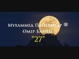 Мұхаммед Пайғамбар ﷺ өмір баяны 27 /Ерлан Ақатаев