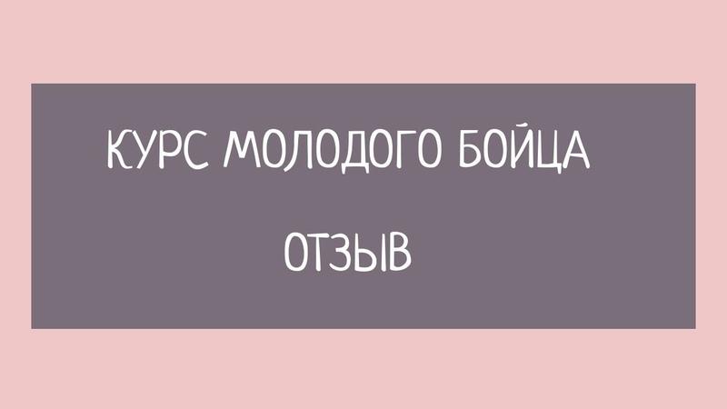 КУРС МОЛОДОГО БОЙЦА \ ОТЗЫВ