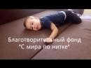 Данил Газиев, подопечный благотворительного фонда С мира по нитке