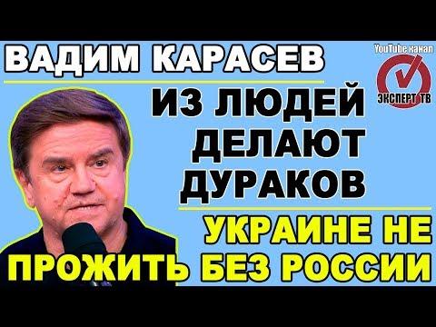 Вадим Карасев: украинская элита погрязла в психологических комплексах