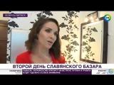 Наталия Орейро в кач-ве жюри фестиваля Славянский базар 13.07.2018