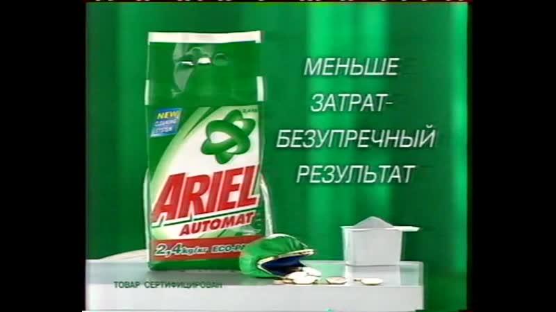 (staroetv.su) Фрагмент рекламного блока и заставка Далее (ТВ-6, декабрь 1998)