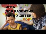 Игры для Развития Речи Ребёнка в 4 года | Советы Родителям 👪