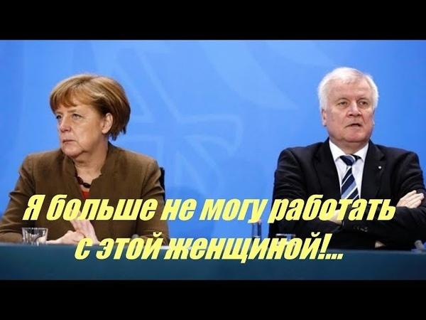 Глава МВД Германии заявил, что не может больше работать с Меркель