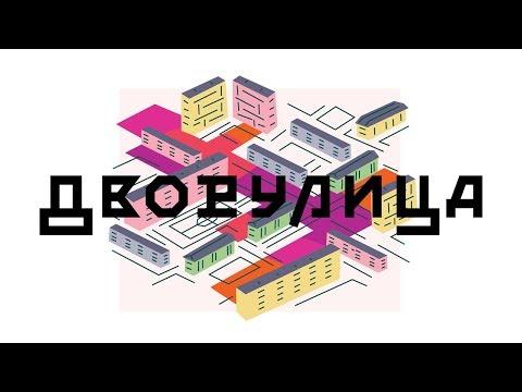 Обитаемое пространство: Что такое комфортная городская среда? | Михаил Алексеевский, Юрий Сапрыкин