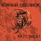 Чёрный Обелиск альбом Акустика 2? Acoustic Version