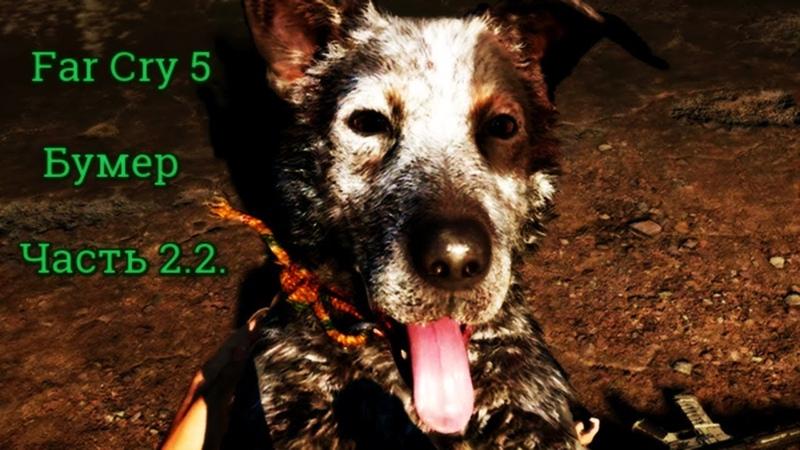 Прохождение Far Cry 5 Часть 2 2 смотреть онлайн без регистрации