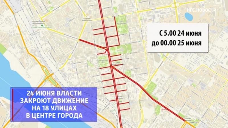 Часть улиц в Новосибирске перекроют из-за Дня города