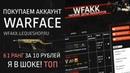 Купить аккаунт Warface 61 ранг за 10 рублей с донатом. Проверка магазина аккаунтов Warface!
