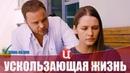 Сериал Ускользающая жизнь 2018 1 2 серии детектив на канале ТВЦ анонс