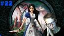Alice: Madness Returns| Глава 6. Кукольный дом3. Лифты. Шипы