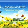"""ЭкоТренинг в Дубравном-2018 """"На вольных хлебах"""""""