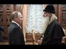 Почему Путин вспомнил о существовании СТАРООБРЯДЧЕСКОЙ церкви в Рогожской Слободе