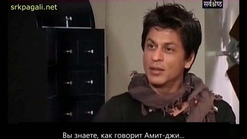 Aaj Tak⁄ТВ-интервью с Шах Рукх Кханом, 2009 год, с русскими субтитрами