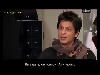 Aaj Tak⁄ТВ-интервью с Шах Рукх Кханом, 2009 год